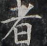 http://hng.chise.org/images/iiif/zinbun/takuhon/kaisei/H1002.tif/3814,1967,98,95/full/0/default.jpg