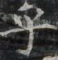 http://hng.chise.org/images/iiif/zinbun/takuhon/kaisei/H1002.tif/3815,1414,84,87/full/0/default.jpg
