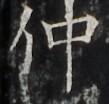 http://hng.chise.org/images/iiif/zinbun/takuhon/kaisei/H1002.tif/3815,3819,109,104/full/0/default.jpg
