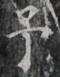 http://hng.chise.org/images/iiif/zinbun/takuhon/kaisei/H1002.tif/3818,1845,86,111/full/0/default.jpg