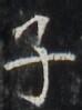 http://hng.chise.org/images/iiif/zinbun/takuhon/kaisei/H1002.tif/3818,5808,74,99/full/0/default.jpg