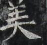 http://hng.chise.org/images/iiif/zinbun/takuhon/kaisei/H1002.tif/3820,5169,95,92/full/0/default.jpg