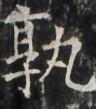 http://hng.chise.org/images/iiif/zinbun/takuhon/kaisei/H1002.tif/3821,3156,96,109/full/0/default.jpg