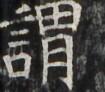 http://hng.chise.org/images/iiif/zinbun/takuhon/kaisei/H1002.tif/3823,3268,105,92/full/0/default.jpg
