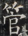 http://hng.chise.org/images/iiif/zinbun/takuhon/kaisei/H1002.tif/3826,3673,92,119/full/0/default.jpg