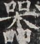 http://hng.chise.org/images/iiif/zinbun/takuhon/kaisei/H1002.tif/3827,4036,83,92/full/0/default.jpg