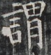 http://hng.chise.org/images/iiif/zinbun/takuhon/kaisei/H1002.tif/3925,1299,104,111/full/0/default.jpg