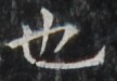 http://hng.chise.org/images/iiif/zinbun/takuhon/kaisei/H1002.tif/3927,5829,108,75/full/0/default.jpg