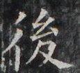 http://hng.chise.org/images/iiif/zinbun/takuhon/kaisei/H1002.tif/3930,1948,115,104/full/0/default.jpg
