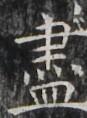 http://hng.chise.org/images/iiif/zinbun/takuhon/kaisei/H1002.tif/3931,5578,87,118/full/0/default.jpg