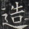 http://hng.chise.org/images/iiif/zinbun/takuhon/kaisei/H1002.tif/3933,6482,97,97/full/0/default.jpg