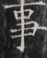 http://hng.chise.org/images/iiif/zinbun/takuhon/kaisei/H1002.tif/3938,1836,94,117/full/0/default.jpg