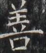 http://hng.chise.org/images/iiif/zinbun/takuhon/kaisei/H1002.tif/3938,5705,96,109/full/0/default.jpg