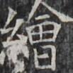http://hng.chise.org/images/iiif/zinbun/takuhon/kaisei/H1002.tif/3939,1711,103,104/full/0/default.jpg