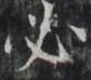 http://hng.chise.org/images/iiif/zinbun/takuhon/kaisei/H1002.tif/3942,6711,84,74/full/0/default.jpg