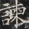 http://hng.chise.org/images/iiif/zinbun/takuhon/kaisei/H1002.tif/3943,4038,98,99/full/0/default.jpg