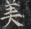 http://hng.chise.org/images/iiif/zinbun/takuhon/kaisei/H1002.tif/3943,5290,102,95/full/0/default.jpg