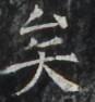 http://hng.chise.org/images/iiif/zinbun/takuhon/kaisei/H1002.tif/3943,5393,87,94/full/0/default.jpg