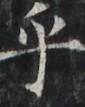 http://hng.chise.org/images/iiif/zinbun/takuhon/kaisei/H1002.tif/3945,2634,85,107/full/0/default.jpg