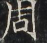 http://hng.chise.org/images/iiif/zinbun/takuhon/kaisei/H1002.tif/3946,3171,96,88/full/0/default.jpg