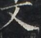 http://hng.chise.org/images/iiif/zinbun/takuhon/kaisei/H1002.tif/3950,2760,85,78/full/0/default.jpg