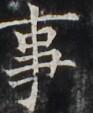 http://hng.chise.org/images/iiif/zinbun/takuhon/kaisei/H1002.tif/3957,3812,93,113/full/0/default.jpg