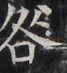 http://hng.chise.org/images/iiif/zinbun/takuhon/kaisei/H1002.tif/3960,4480,95,104/full/0/default.jpg