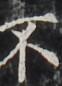 http://hng.chise.org/images/iiif/zinbun/takuhon/kaisei/H1002.tif/3965,3937,62,86/full/0/default.jpg