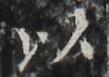 http://hng.chise.org/images/iiif/zinbun/takuhon/kaisei/H1002.tif/4052,5288,109,77/full/0/default.jpg