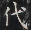http://hng.chise.org/images/iiif/zinbun/takuhon/kaisei/H1002.tif/4053,3346,104,101/full/0/default.jpg