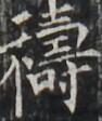 http://hng.chise.org/images/iiif/zinbun/takuhon/kaisei/H1002.tif/4054,2503,94,112/full/0/default.jpg