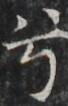 http://hng.chise.org/images/iiif/zinbun/takuhon/kaisei/H1002.tif/4057,1172,68,106/full/0/default.jpg