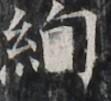 http://hng.chise.org/images/iiif/zinbun/takuhon/kaisei/H1002.tif/4058,2042,111,101/full/0/default.jpg