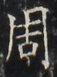 http://hng.chise.org/images/iiif/zinbun/takuhon/kaisei/H1002.tif/4058,2926,83,112/full/0/default.jpg