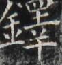 http://hng.chise.org/images/iiif/zinbun/takuhon/kaisei/H1002.tif/4062,5826,91,94/full/0/default.jpg