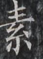 http://hng.chise.org/images/iiif/zinbun/takuhon/kaisei/H1002.tif/4065,1719,88,121/full/0/default.jpg