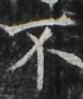 http://hng.chise.org/images/iiif/zinbun/takuhon/kaisei/H1002.tif/4067,4597,83,99/full/0/default.jpg
