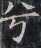 http://hng.chise.org/images/iiif/zinbun/takuhon/kaisei/H1002.tif/4069,2160,84,98/full/0/default.jpg