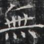 http://hng.chise.org/images/iiif/zinbun/takuhon/kaisei/H1002.tif/4071,6819,88,88/full/0/default.jpg
