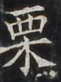 http://hng.chise.org/images/iiif/zinbun/takuhon/kaisei/H1002.tif/4074,3804,86,116/full/0/default.jpg