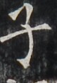 http://hng.chise.org/images/iiif/zinbun/takuhon/kaisei/H1002.tif/4078,3924,81,117/full/0/default.jpg