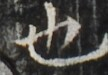 http://hng.chise.org/images/iiif/zinbun/takuhon/kaisei/H1002.tif/4153,1186,108,75/full/0/default.jpg