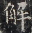 http://hng.chise.org/images/iiif/zinbun/takuhon/kaisei/H1002.tif/4155,883,110,115/full/0/default.jpg