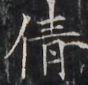 http://hng.chise.org/images/iiif/zinbun/takuhon/kaisei/H1002.tif/4160,2138,127,122/full/0/default.jpg