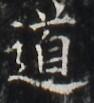 http://hng.chise.org/images/iiif/zinbun/takuhon/kaisei/H1002.tif/4168,5688,94,103/full/0/default.jpg