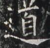 http://hng.chise.org/images/iiif/zinbun/takuhon/kaisei/H1002.tif/4173,6162,102,98/full/0/default.jpg