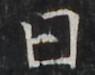 http://hng.chise.org/images/iiif/zinbun/takuhon/kaisei/H1002.tif/4175,1838,95,75/full/0/default.jpg