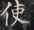http://hng.chise.org/images/iiif/zinbun/takuhon/kaisei/H1002.tif/4176,4596,117,104/full/0/default.jpg