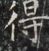 http://hng.chise.org/images/iiif/zinbun/takuhon/kaisei/H1002.tif/4178,6281,96,100/full/0/default.jpg