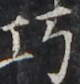 http://hng.chise.org/images/iiif/zinbun/takuhon/kaisei/H1002.tif/4180,1928,80,84/full/0/default.jpg